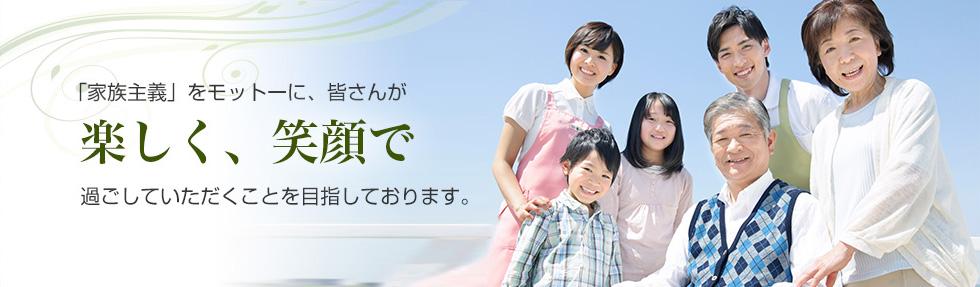 家族主義をモットーに、皆さんが楽しく、笑顔で過ごしていただくことを目指しております。